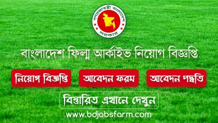 BFA Job circular
