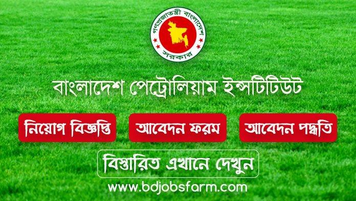 BPI Job Circular