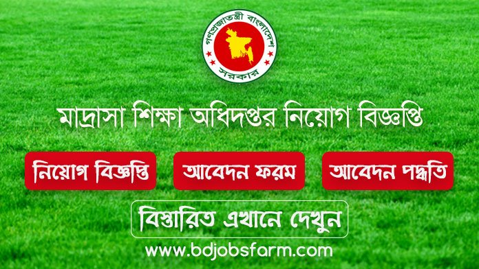 BMEB Job Circular