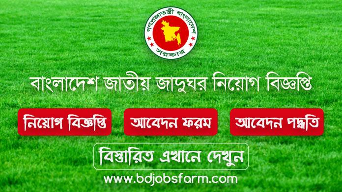 বাংলাদেশ জাতীয় জাদুঘর নিয়োগ বিজ্ঞপ্তি